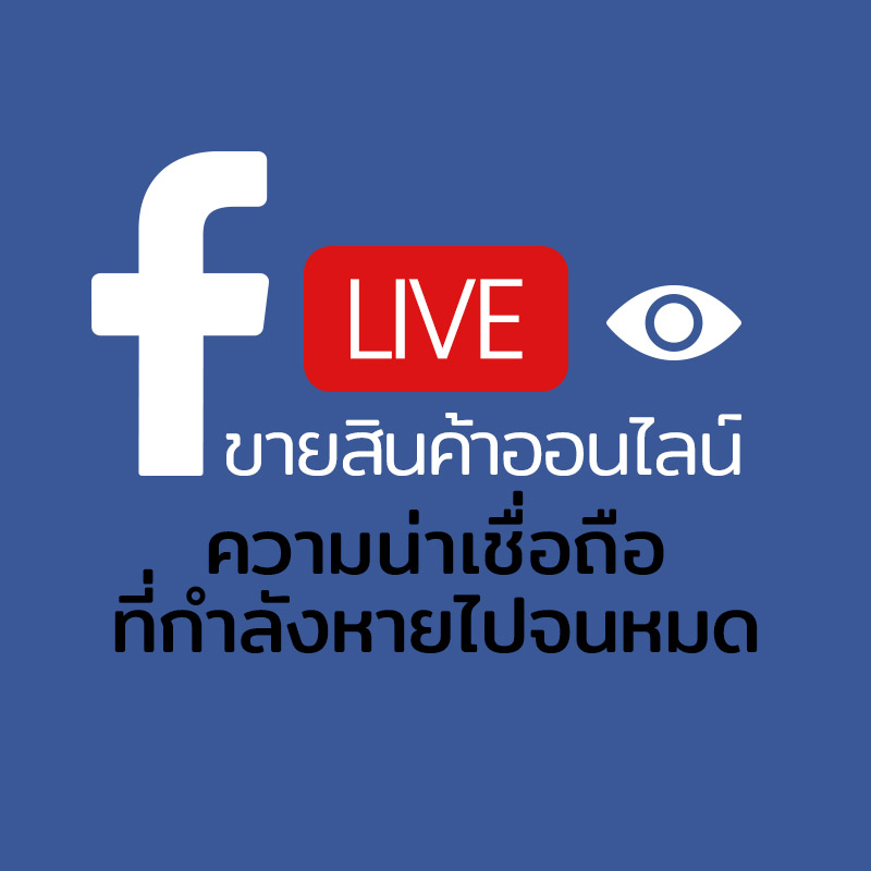 facebook live ขายสินค้านออนไลน์ ความน่าเชื่อถือที่กำลังหายไปจนหมด
