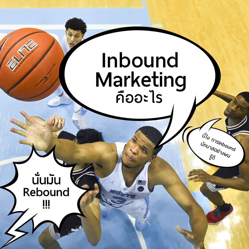 Inbound Marketing คืออะไร ?