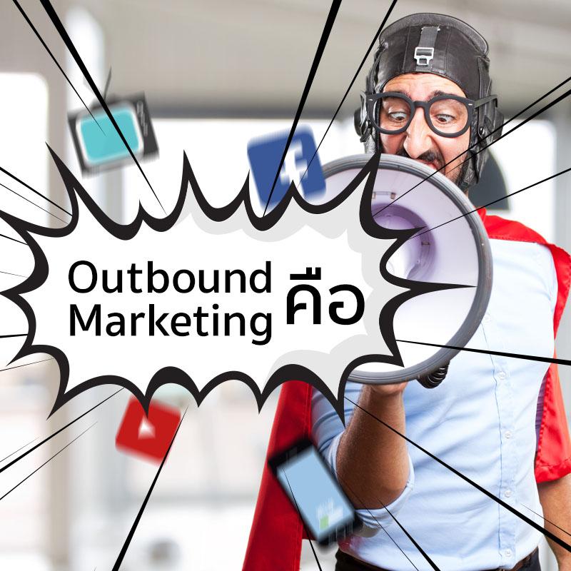 Outbound Marketing คืออะไร ?