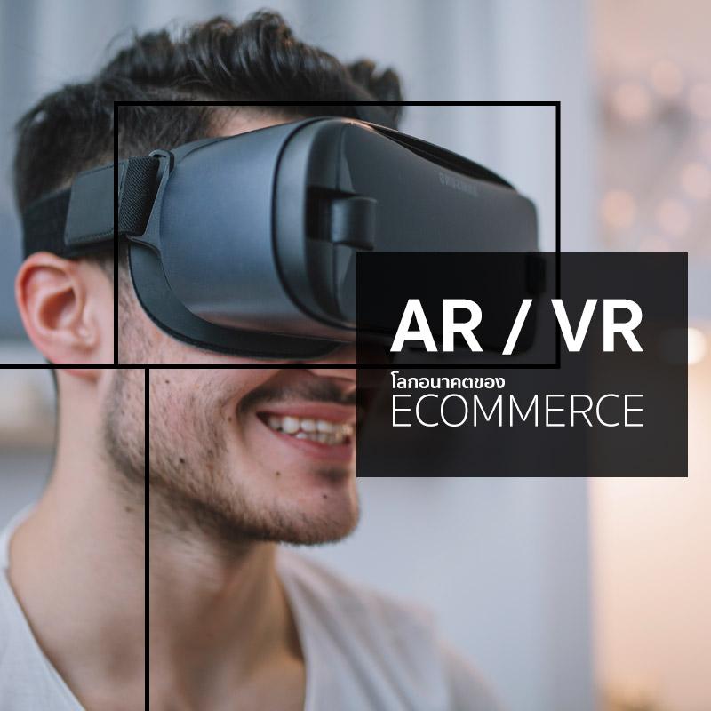 AR และ VR โลกอนาคตของ ECOMMERCE