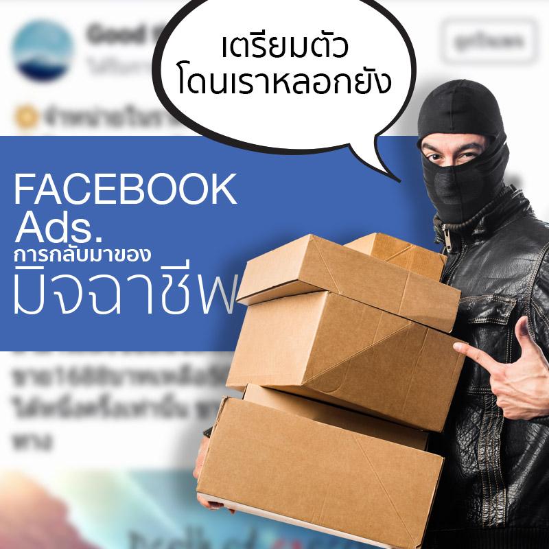 Facebook Ads. การกลับมาของมิจฉาชีพ