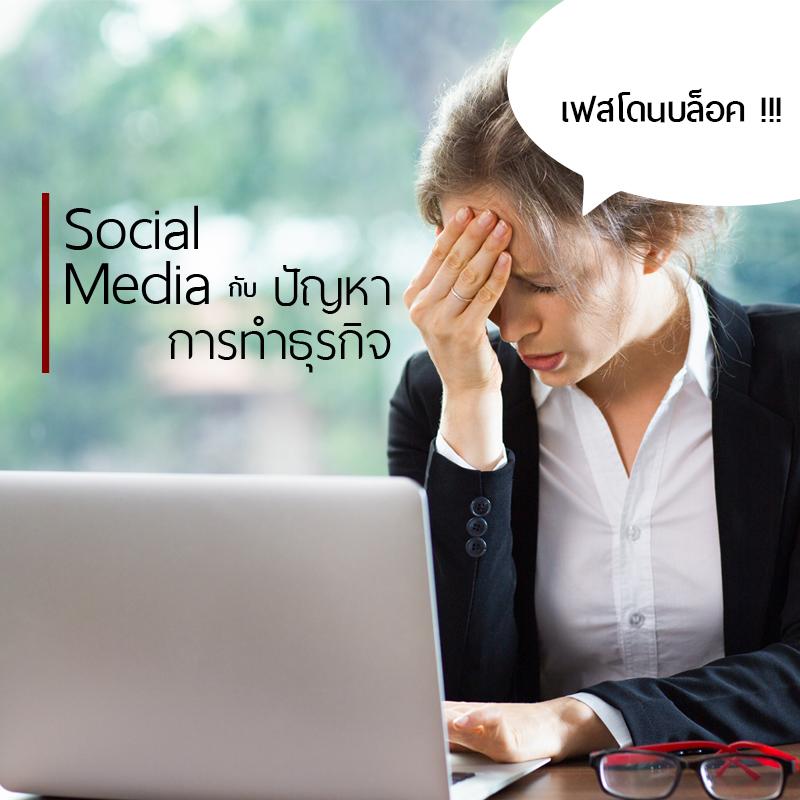 Social Media กับ ปัญหาการทำธุรกิจ