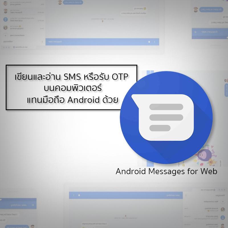 ชีวิตจะง่ายขึ้นอีกนิดด้วย Android Messages for web