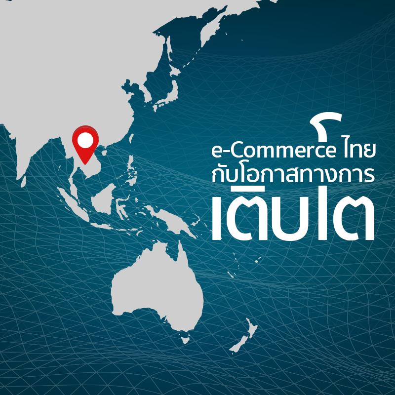 e-Commerceไทยกับโอกาสทางการเติบโต